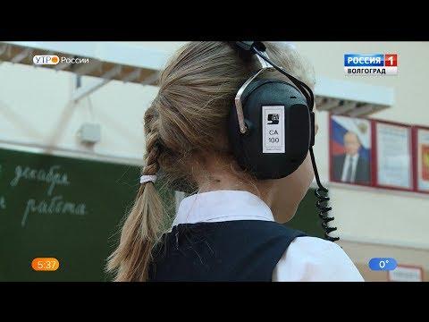 Волгоградские сурдопедагоги внедряют современные технологии