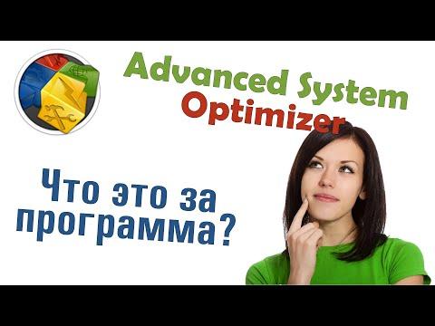 Advanced System Optimizer - ускорь винду! 🚀
