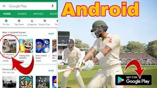 🔥OMG! DBC 17 ON PLAY STORE || DON BRADMAN CRICKET 17 || ON ANDROID || DBC 17 ON ANDROID ||