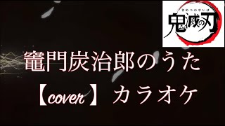 【歌詞付き】竈門炭次郎のうた(COVER) カラオケ 鬼滅の刃19話ED