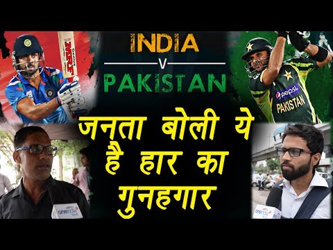 Champions Trophy 2017 final: India vs Pakistan; Public find this wrong | वनइंडिया हिंदी