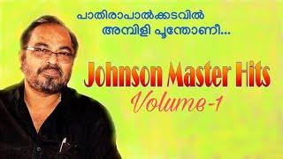 Johnson Master Hits Volume1 │Malayalam Evergreen Songs