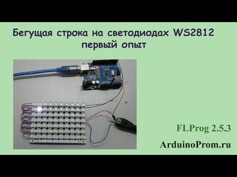 Бегущая строка на светодиодах WS2812