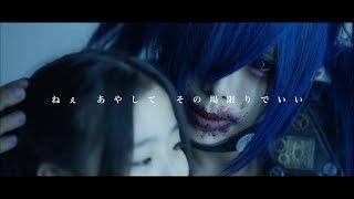 午前零時。「 アヤシテ?」MV FULL