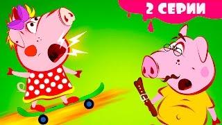 Поросенок Пепа Разбитая ваза и подарок Скейтборд для свинки 2 серии подряд на русском Full Episode