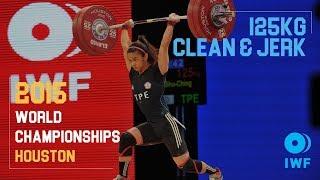 Shu-Ching Hsu | 125kg Clean & Jerk