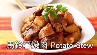 馬鈴薯燉肉        馬鈴薯肉