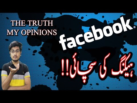 Facebook Hacking The Truth!!