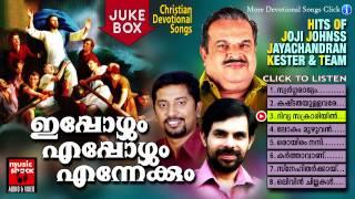 Christian Devotional Songs Malayalam | Ippozhum Eppozhum Ennekkum Malayalam Christian Songs Jesus