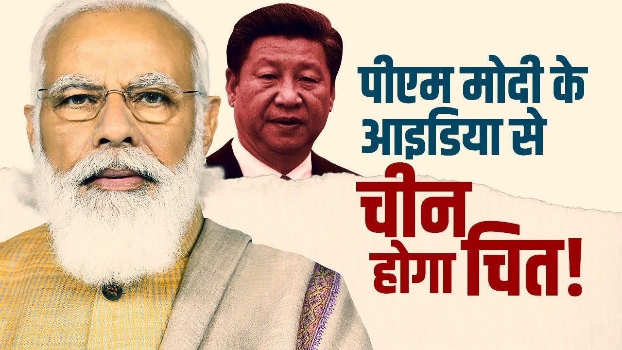 One Sun - One World - One Grid | पीएम मोदी के आइडिया से चीन होगा चित!
