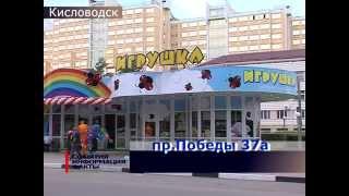 Відкриття магазину ''Іграшка'', р. Кисловодськ. Новини СІФ-ТНТ (02.06.2015)