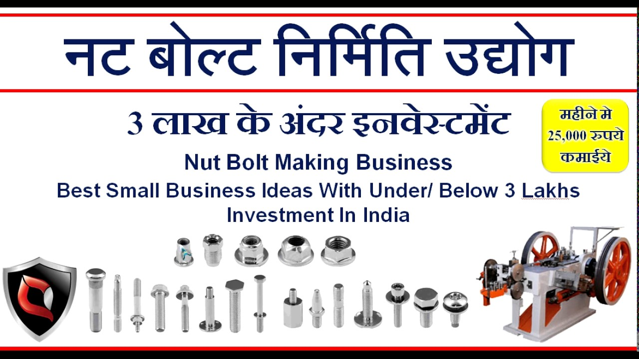 Nut Bolt Making Business is Best Small Business Ideas With Under ...