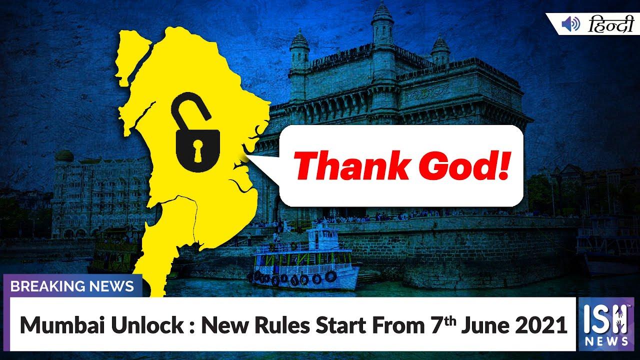Mumbai Unlock New Rules Start From 7th June 2021 Youtube
