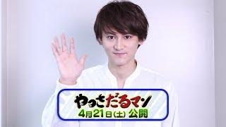 映画「やっさだるマン」4月21日(土)公開! 佐藤永典プロフィール: ht...