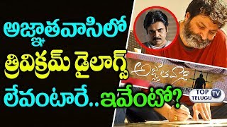 Trivikram Powerful Dialogues in Agnyaathavaasi (Agnathavasi) | Pawan Kalyan | Top Telugu TV