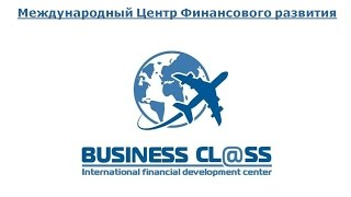 Ознакомительная презентация  проекта Бизнес класс