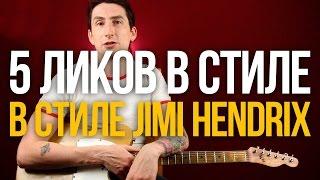 5 простых рок ликов в стиле Джими Хендрикса - Уроки игры на гитаре Первый Лад(5 простых рок ликов в стиле Джими Хендрикса на гитаре Если хотите улучшить свою импровизацию - проходите..., 2016-08-23T15:30:01.000Z)