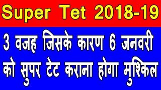 super tet 2018-19 latest news   super tet exam   super tet 2019   super tet exam date  