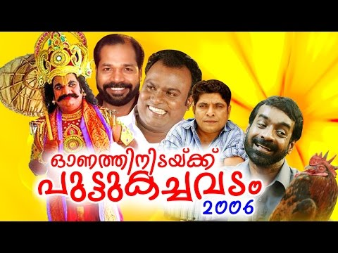 superhit malayalam comedy parody show onathinidaykku puttukachavadam 2006 audio jukebox malayalam film movies full feature films cinema kerala hd middle   malayalam film movies full feature films cinema kerala hd middle