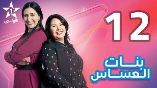 Bnat El Assas - Ep 12 بنات العساس - الحلقة