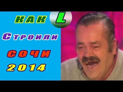 Как строили Олимпиаду 2014.Сочи.))))До слёз!!!
