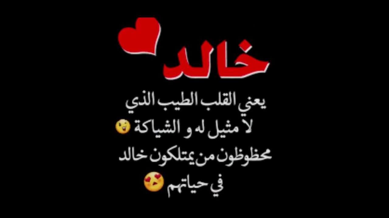 مدح عن اسم خالد Youtube