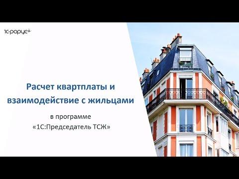 Расчет квартплаты и взаимодействие с жильцами с помощью программы 1С: Председатель ТСЖ