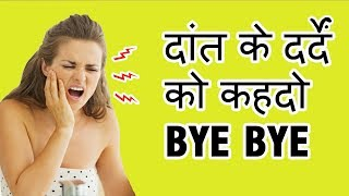 Top 10 Tooth Pain Remedies   Forget about Tooth Pain Now (Hindi)