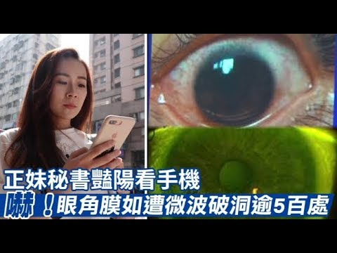 Woman Who Always Set Phone's Screen Brightness to Max Ends Up with 500 Tiny Holes on Her Cornea