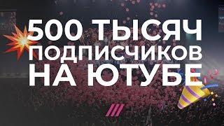 500 тысяч подписчиков на Ютубе. Спасибо вам!