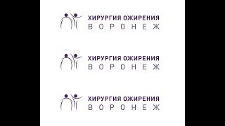 Операции для снижения веса в Воронеже