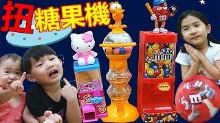 扭糖果機玩具 共3種款式好好玩喔~桌面玩具 凱蒂貓和加菲貓玩具開箱!Candy Machine toys opening