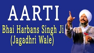 Bhai Harbans Singh Ji - Aarti - Punjabi Aarti