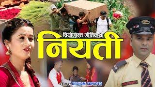 नियती    New Nepali Dashain song 2075, 2018    Resham Sapkota & Laxmi Neupane