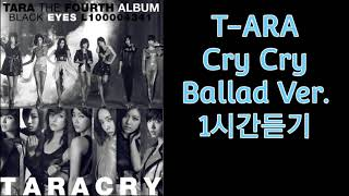티아라 - Cry Cry (Ballad Ver.) |1시간듣기|