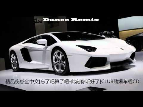 Dance Remix - Chinese Dj 2016 (中文舞曲) vol 34 精品伤感全中文[忘了吧算了吧-此刻你听好了]CLUB劲爆车载CD