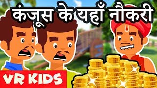 कंजूस के यहाँ नौकरी | Hindi Cartoon | Moral Stories for Kids | Panchatantra Ki Kahaniya | VR KIDS