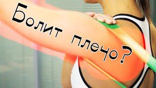 Плечевой сустав /Импичмент синдром /Упражнения на восстановление.