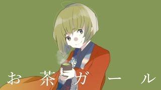 お茶ガール  /  初音ミク