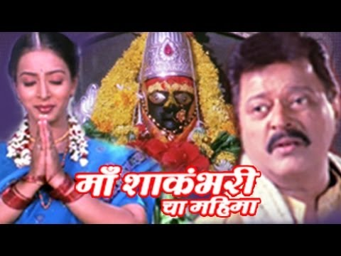 Maa Shakambaricha Mahima Full Movie | Superhit Marathi Movie