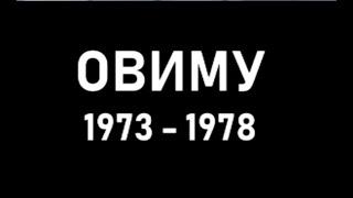 ОВИМУ 23 Рота. 1973-1978
