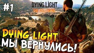 Dying Light: The Following Прохождение На Русском #1 - МЫ ВЕРНУЛИСЬ!!!