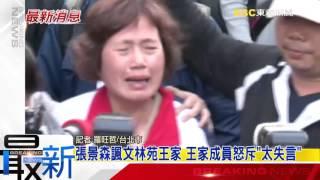 最新》準政委張景森酸文林苑 「史上最Kuso社運」