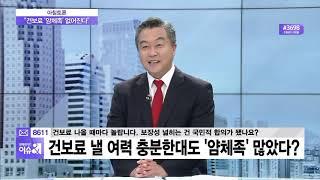 """[아침토론] 은퇴자 건보료 폭탄논란..""""한국만 재산에 건보료 매겨 VS 세계 수준의 건강보험 위해 필요"""""""