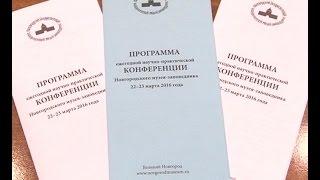Открылась ежегодная отчетная научно практическая конференция Новгородского музея