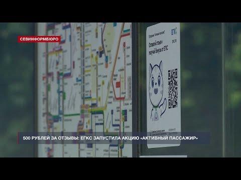 Севастопольцев приглашают стать активными пассажирами городского транспорта