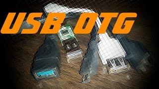 видео Что такое USB OTG кабель