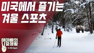 미국 미시간에서 즐기는 겨울 스포츠 레저/아이스루지/겨…