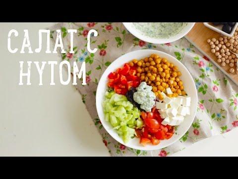 Салат с нутом Рецепты Bon Appetit без регистрации и смс