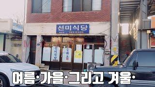 #충북영동 가볼만한곳 중 하나인 오래된 노포의 식당 순…